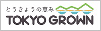 東京の農林水産総合ウェブサイトへ