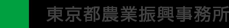 東京農業振興事務所